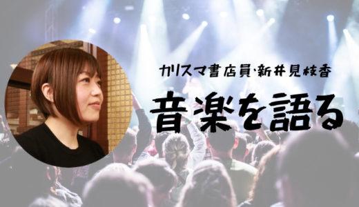 カリスマ書店員・新井見枝香「音楽」を語る【クリープハイプが好きです】
