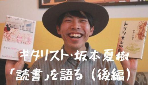 ギタリスト・坂本夏樹「読書」を語る【読書は新しいものが生まれてくる時間】(後編)