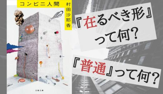 『コンビニ人間』村田沙耶香【普通ではない主人公目線で描かれている】
