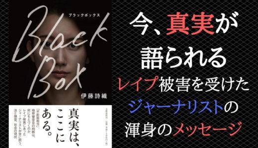 【第1回ノンフィクション本大賞 ノミネート作品】今、真実が語られる『Black Box ブラックボックス』:レイプ被害を受けたジャーナリストの渾身のメッセージ