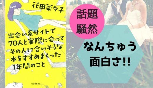 『出会い系サイトで70人と実際に会ってその人に合いそうな本をすすめまくった1年間のこと』花田菜々子【あなたが素敵、この本素敵】