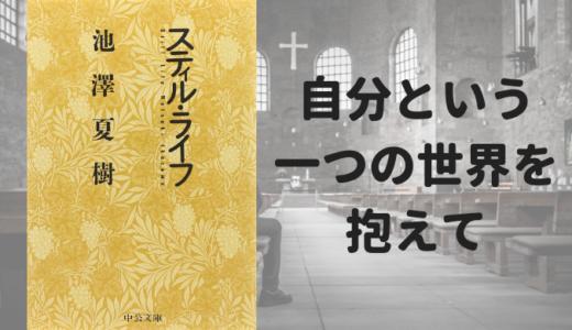 『スティル・ライフ』池澤夏樹【自分という一つの世界を抱えて】