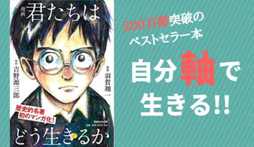 『君たちはどう生きるか』吉野源三郎・羽賀翔一【自分軸で生きる。現代の私たちに求められる生き方とは?】