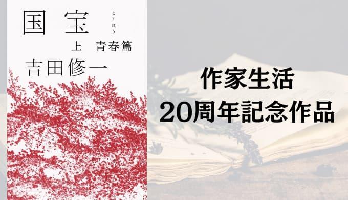『国宝』吉田修一 あらすじと感想【作家生活20周年記念作品!】
