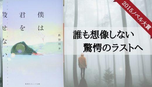 『僕は君を殺せない』長谷川夕【2015年ノベル大賞受賞作!とにかくドキドキハラハラ】