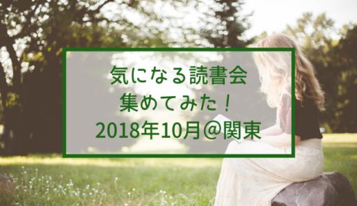 【2018年10月@関東】気になる読書会を集めてみた!