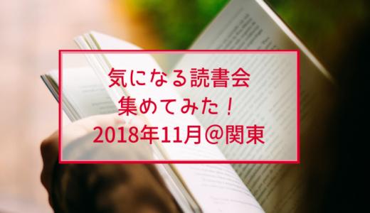 【2018年11月@関東】気になる読書会を集めてみた!