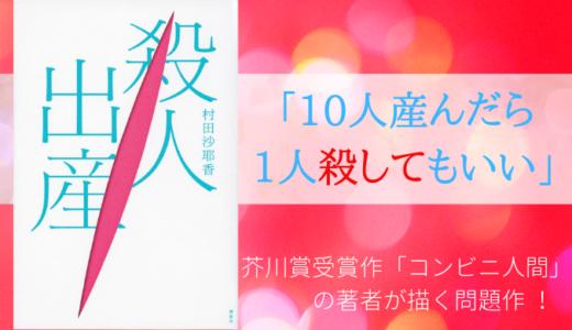 『殺人出産』村田沙耶香【問題作! 10人産んだら1人殺してもいい⁉】