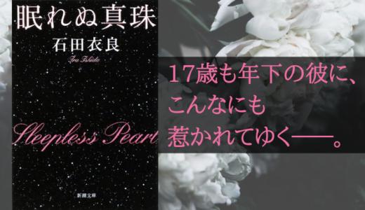 【女はね、二種類に分かれるの。】石田衣良「眠れぬ真珠」(♫中島みゆき『誕生』)