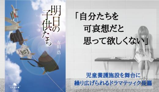 『明日の子供たち』有川浩【施設の子供たち≠かわいそう】