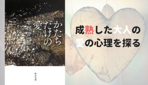 『かたちだけの愛』平野啓一郎【成熟した大人の愛の心理を探る】