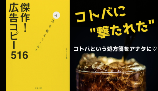 『傑作!広告コピー516―人生を教えてくれた』【コトバという処方箋】
