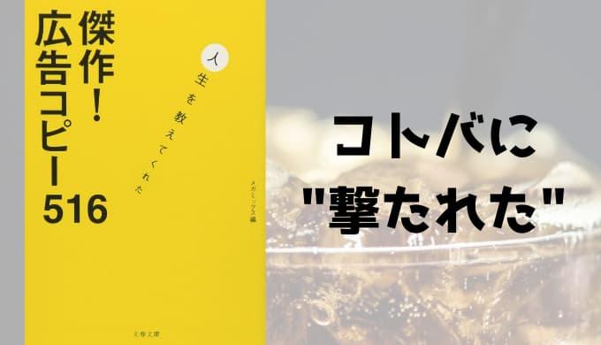 『傑作!広告コピー516―人生を教えてくれた』あらすじと感想【コトバという処方箋】