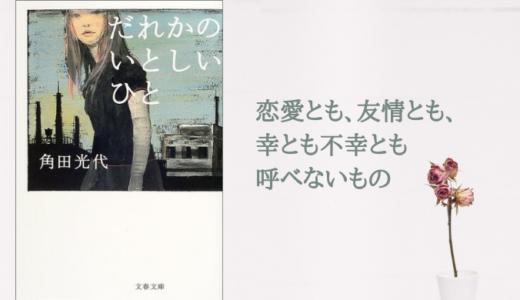 『だれかのいとしいひと』角田光代【恋愛とも、友情とも、幸とも不幸とも呼べないもの】