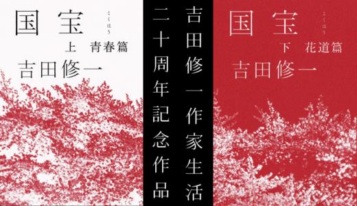 『国宝』吉田修一【作家生活二十周年記念作品】