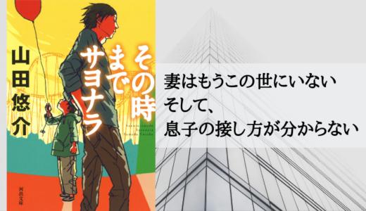 『その時までサヨナラ』山田悠介【妻の事故死・息子の接し方が分からない】