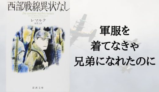 『西部戦線異状なし』原作小説あらすじと感想【読み継がれる翻訳】