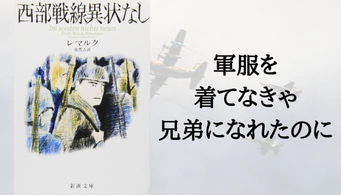 『西部戦線異状なし』あらすじと感想【読み継がれる翻訳】