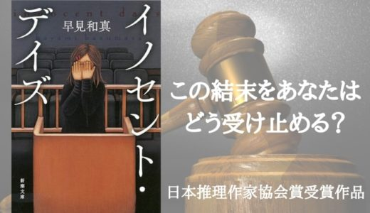 『イノセント・デイズ』早見和真【ドラマ化で話題!ー無罪の日々ー】