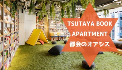 新宿TSUTAYA BOOK APARTMENTは都会のオアシス空間だった【8時間延長】