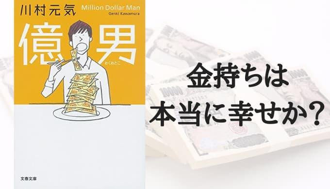 『億男』あらすじと感想【金持ちは本当に幸せか!?佐藤健、高橋一生主演で映画化】
