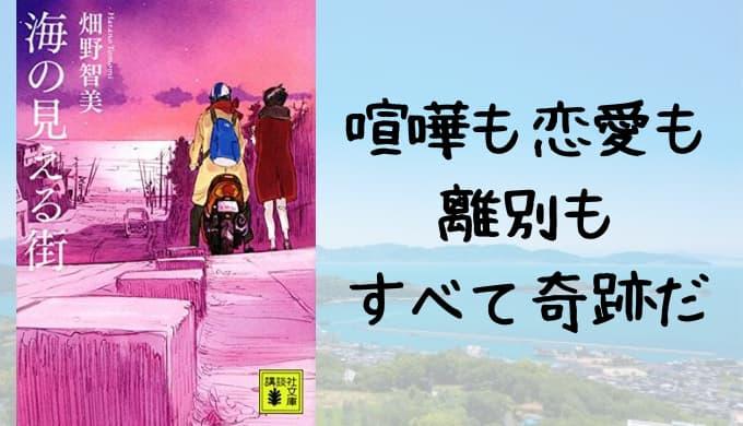 『海の見える街』あらすじと感想【平凡な毎日が愛おしくなる】