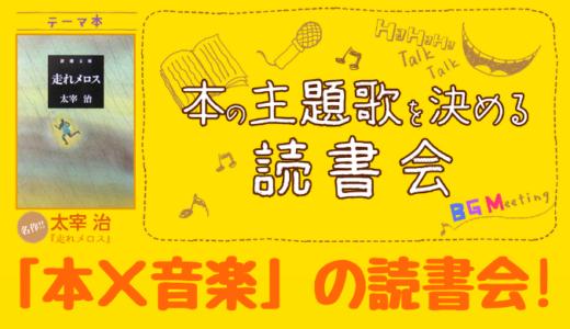 第6回【📕本の主題歌を決める読書会🎵】BGMeeting 11月24日(土)太宰治『走れメロス』【動画あり】