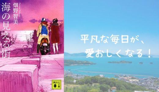 『海の見える街』畑野智美【平凡な毎日が、愛おしくなる。】