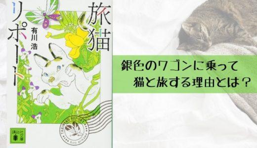 『旅猫リポート』有川浩【一人と一匹が旅をする理由】