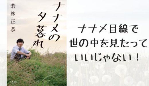 『ナナメの夕暮れ』あらすじと感想【待望の新作エッセイ!生き辛さを抱える人、必読!ナナメ目線で世の中を見たっていいじゃない!】