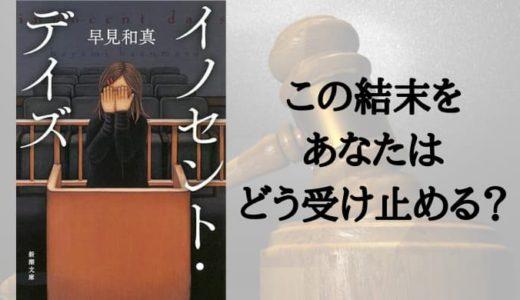 『イノセント・デイズ』原作小説あらすじと感想【ドラマ化で話題!ー無罪の日々ー】