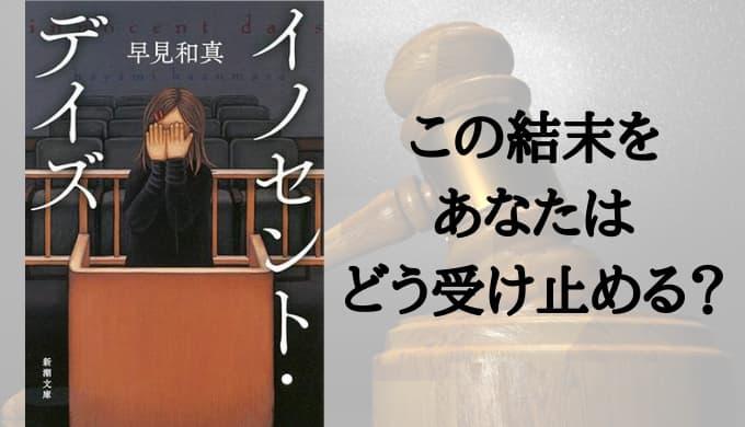 『イノセント・デイズ』あらすじと感想【ドラマ化で話題!ー無罪の日々ー】
