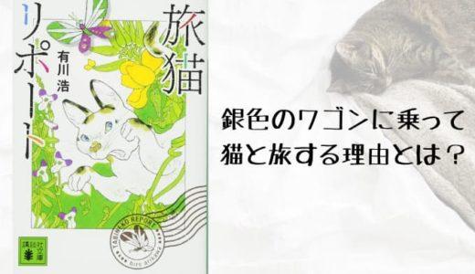 『旅猫リポート』原作小説あらすじと感想【一人と一匹が旅をする理由】