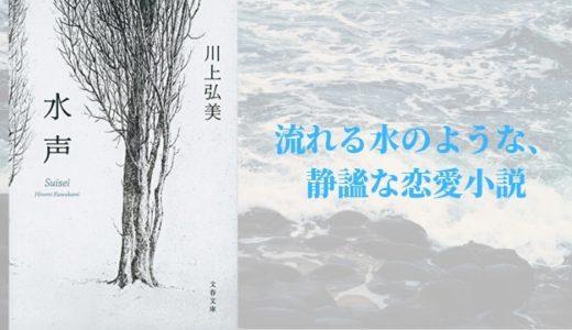 『水声』川上弘美【隔たりを抱きつつも水のように流れる、新しい恋愛小説】