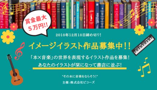 【賞金最大5万円】Webサ―ビス「Book Ground Music」のイメージイラスト作品募集【締切2018年12月18日】