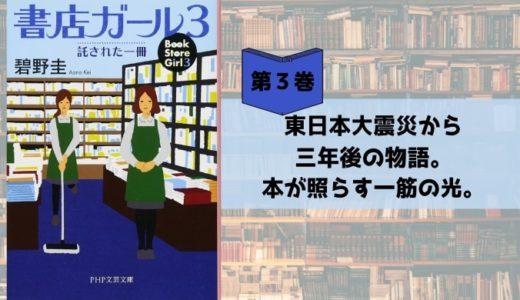 『書店ガール3 託された一冊』碧野圭【東日本大震災から三年後の書店員たちの物語】