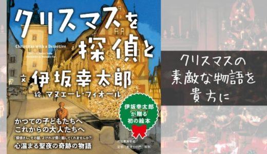 『クリスマスを探偵と』伊坂幸太郎 絵:マヌエーレ・フィオール【クリスマスの特別な夜に】