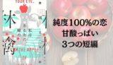 『私はあなたの瞳の林檎』あらすじと感想【純度100%の恋!】