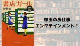 『書店ガール』あらすじと感想【書店員達の戦い!珠玉のお仕事エンタテインメント!】