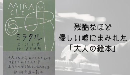 『ミラクル』 辻仁成 あらすじと感想【健気な少年のささやかな願い】
