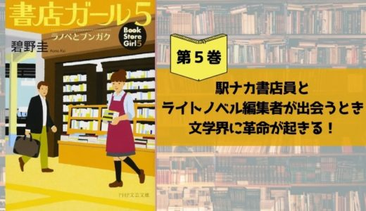 『書店ガール5 ラノベとブンガク』碧野圭【戦う編集者!書店員!ラノベとは?文学とは?】