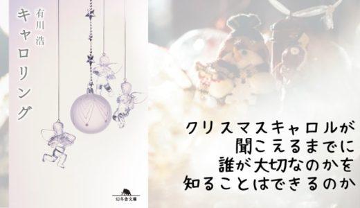 『キャロリング』有川浩【クリスマスに会社が倒産!同僚であり元恋人との恋の行方は・・・】
