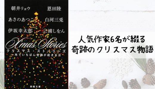 『クリスマス・ストーリーズ』あらすじと感想【人気作家6名が綴る奇跡のクリスマス物語】