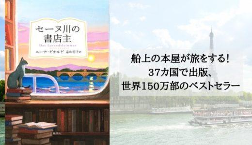 『セーヌ川の書店主』ニーナ・ゲオルゲ【船上の本屋が旅をする。世界150万部ベストセラー】