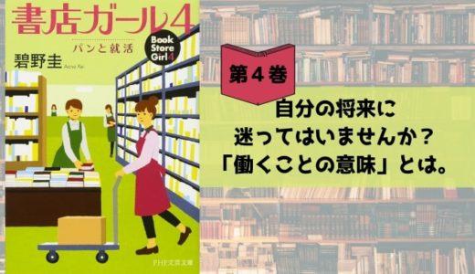 『書店ガール4 パンと就活』碧野圭【世代は変わって新たな書店ガール!未来を考えさせられる一冊】