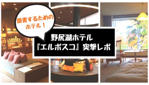 野尻湖ホテル『エルボスコ』に行ってみた!【読書するためのホテル】
