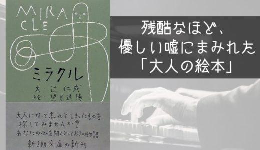 『ミラクル』 辻仁成【健気な少年のささやかな願い】