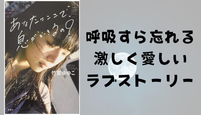 『あなたはここで、息ができるの?』あらすじと感想【呼吸も忘れる最強の恋愛小説。竹宮ゆゆこの最新刊!】