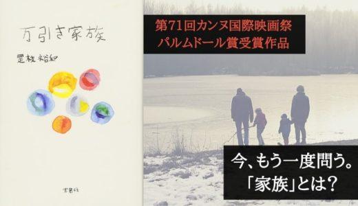 『万引き家族』 是枝裕和【家族とは】