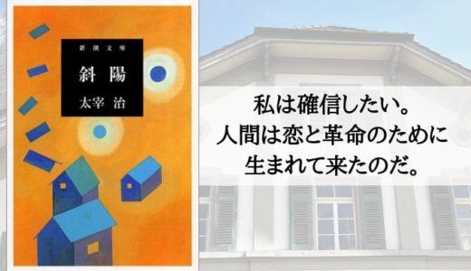 『斜陽』太宰治【逆境から立ち上がるために姉弟が選んだ道とは?】